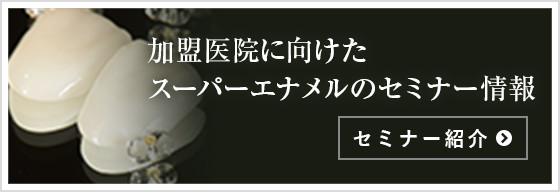 セミナー紹介