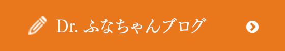 Dr.ふなちゃんブログ