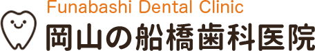 岡山の船橋歯科医院